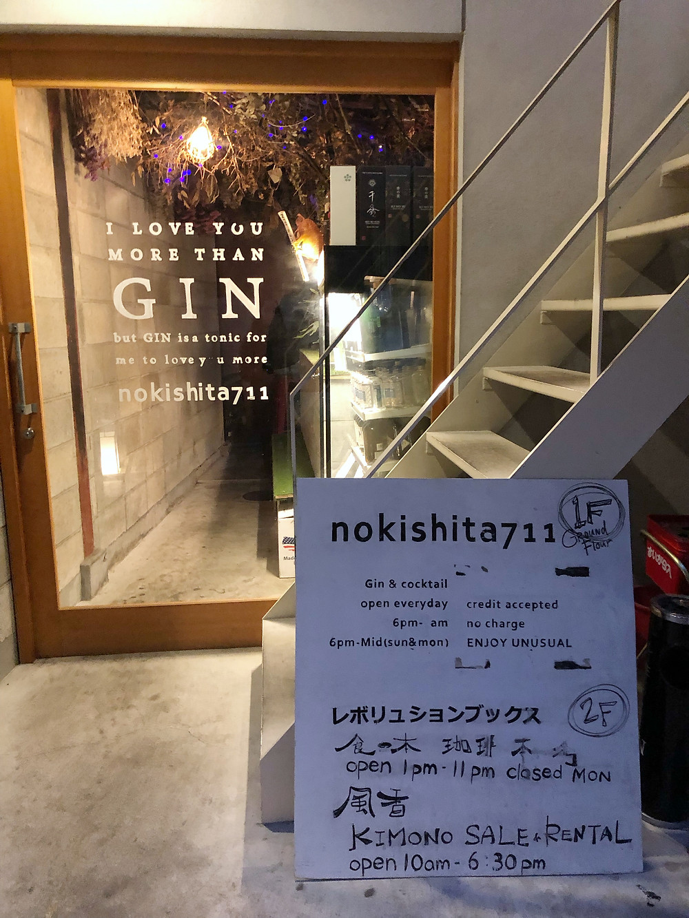 Nokishita711 gin and cocktail labo kyoto Cookingwiththehamster