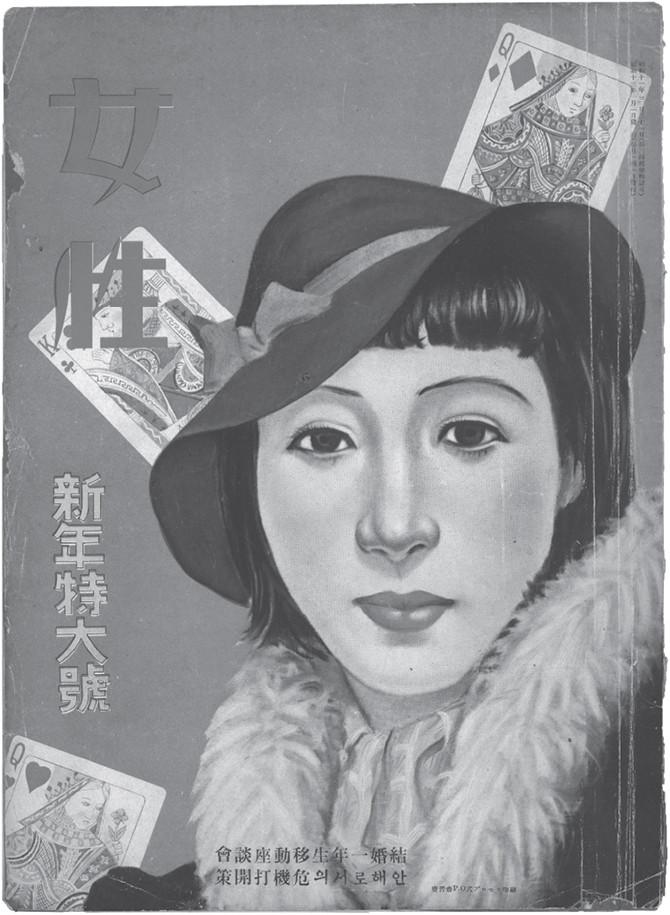 Japanese modern girl magazine cookingwiththehamster