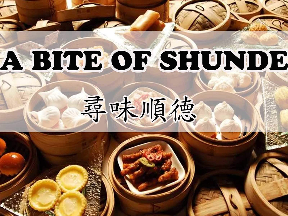 A bite of Shunde cookingwiththehamster