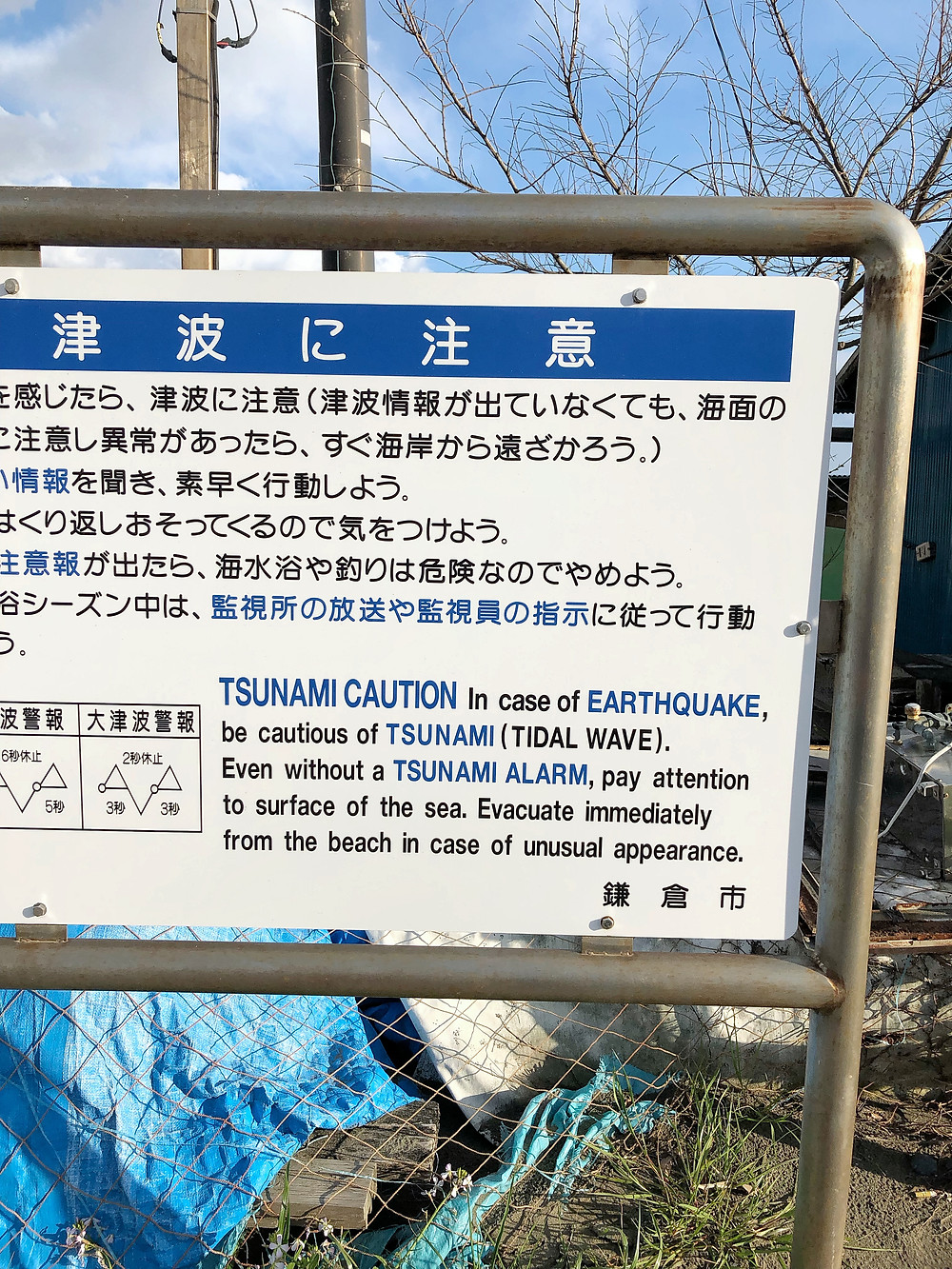 Kamakura spiaggia tsunami Cookingwiththehamster