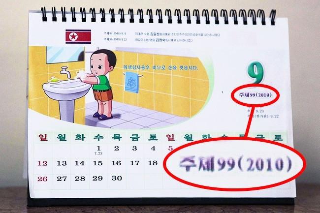 DPRK parallel calendar cookingiwththehamster
