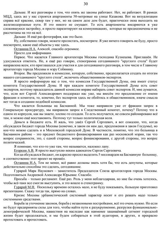 стенограмма-30.jpg