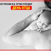 Президент России Владимир Путин учредил День отца