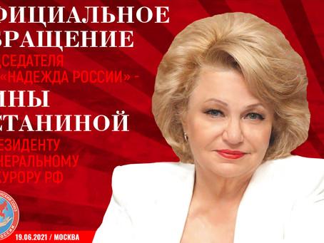 Остановить насилие над гражданами России!