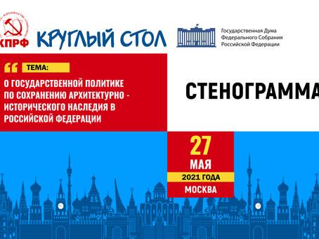 «Круглый стол» в Госдуме. Проблемы  архитектурно-исторического наследия в РФ. Стенограмма