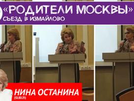 «Родители Москвы». Съезд в Измайлово