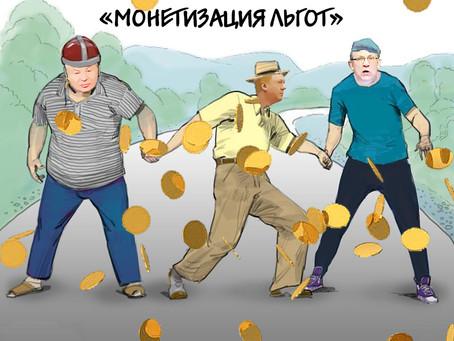 """""""Монетизация льгот"""""""
