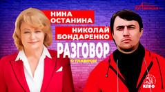 Нина Останина, Николай Бондаренко
