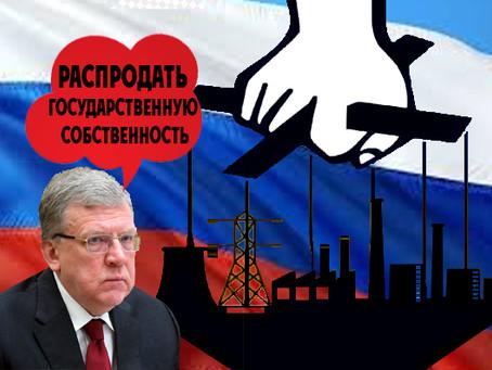 Алексей Кудрин решил распродавать государственную собственность.
