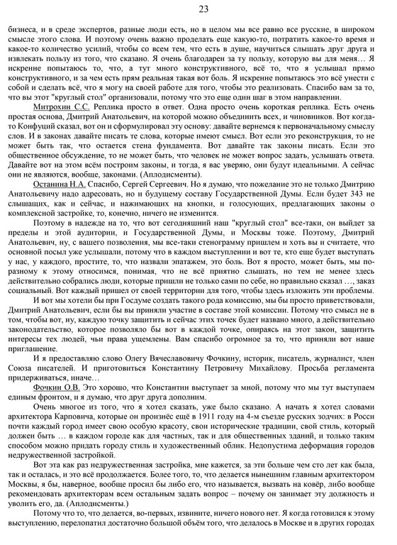 стенограмма-23.jpg