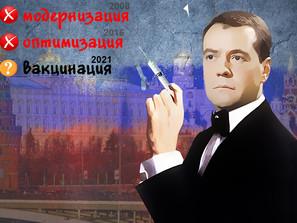 Дмитрий Медведев / модернизация, оптимизация, вакцинация