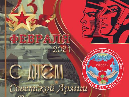С Днем Красной Армии