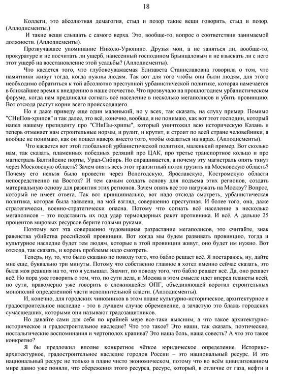 стенограмма-18.jpg