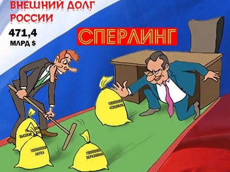Внешний долг России вырос на четыре миллиарда долларов