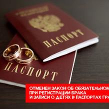 Власть отменила обязательные штампы в паспорте  о браке и детях