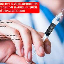 К чему приводит кампанейщина с принудительной вакцинацией под угрозой увольнения!