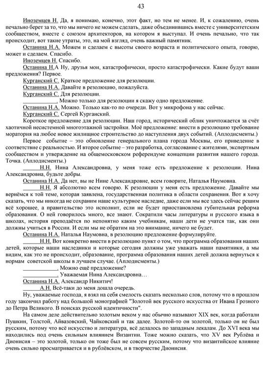 стенограмма-43.jpg