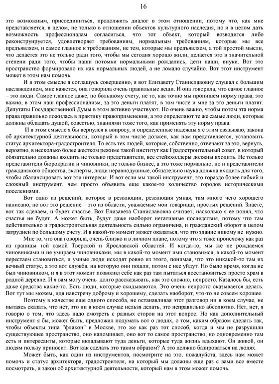 стенограмма-16.jpg