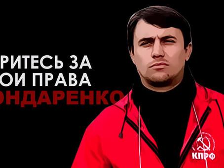 Депутат Бондаренко. Задержание