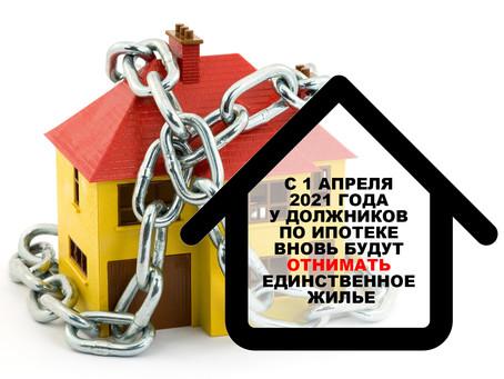Ипотечников начнут лишать единственного жилья