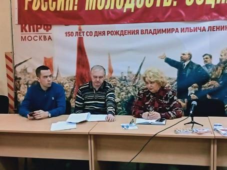 Встретилась с партийцами и комсомольцами Арбатского и Дзержинского местных отделений КПРФ