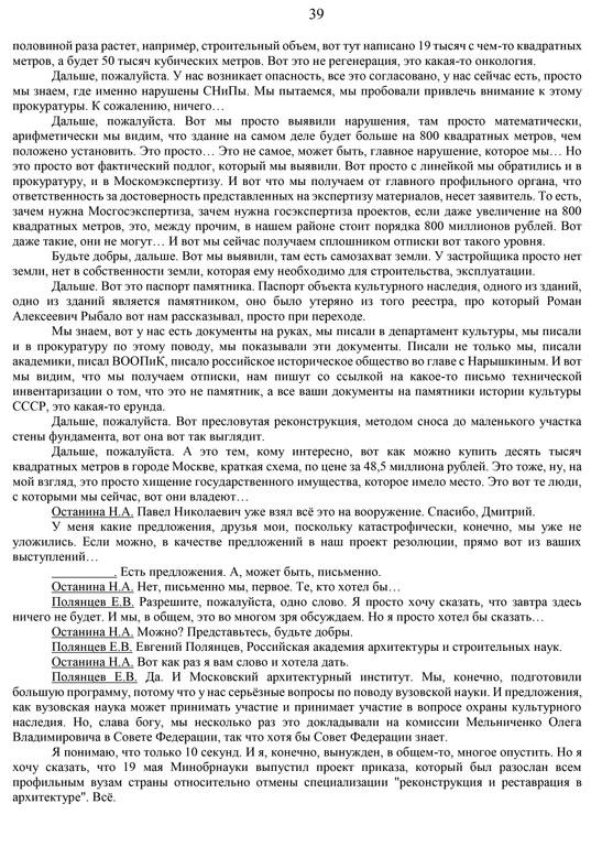 стенограмма-39.jpg