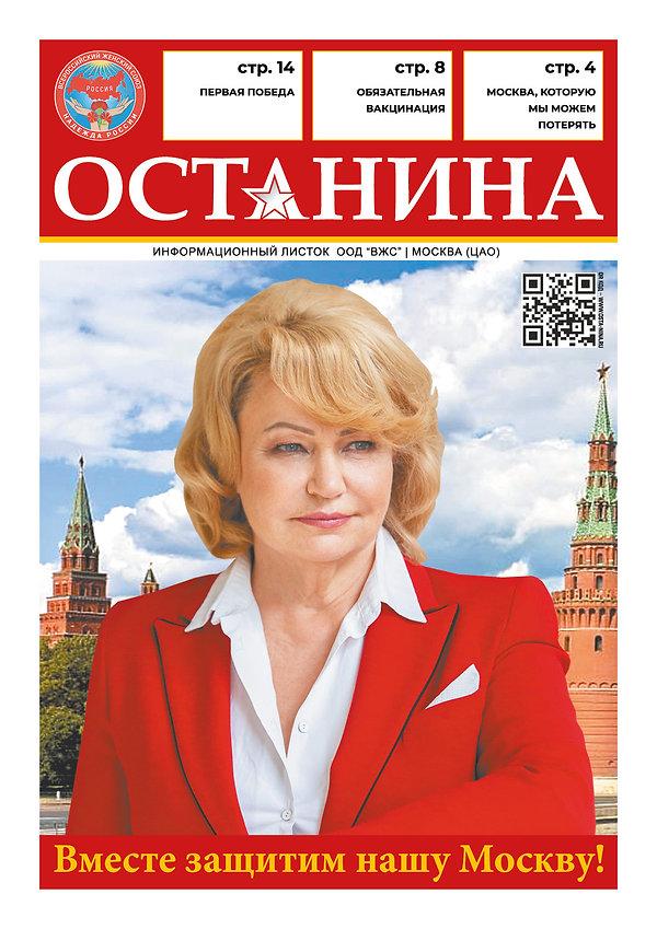 Газета Нина Останина