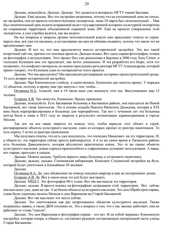 стенограмма-29.jpg