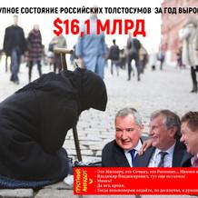 Совокупное состояние российских толстосумов  за год выросло на $16,1 млрд!