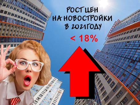 Квадратный метр новостройки в Москве подорожал на 18%
