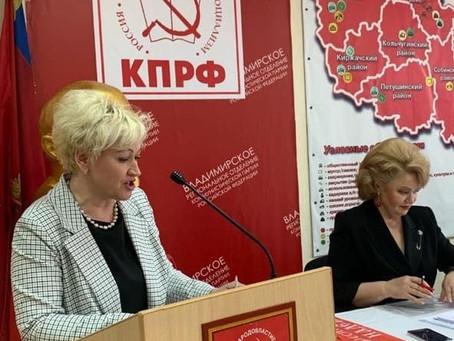 Отчетно-выборная Конференция Владимирского регионального отделения Всероссийского Женского Союза