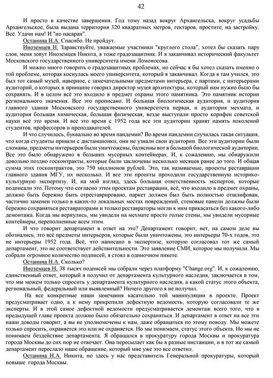 стенограмма-42.jpg