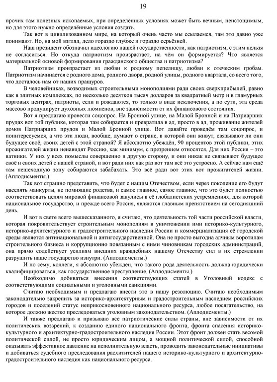 стенограмма-19.jpg