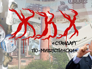 Стандарт допустимой доли расходов россиян на ЖКХ от Мишустина