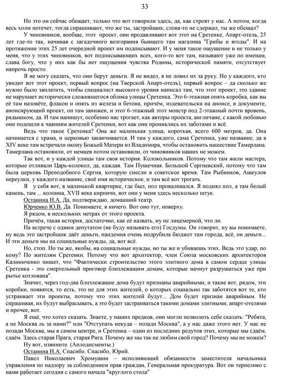 стенограмма-33.jpg