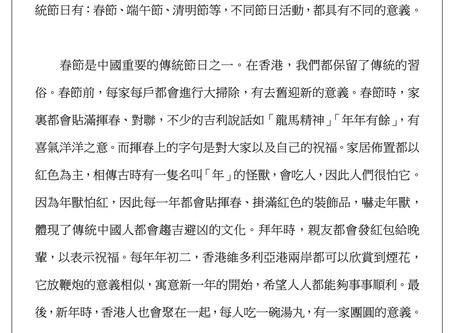 學生作文:中華文化在香港