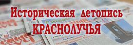 Историческая летопись Краснолучья.jpg