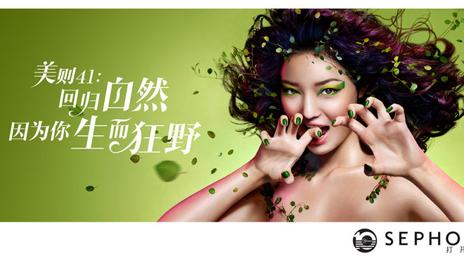 Sephora China: Nature