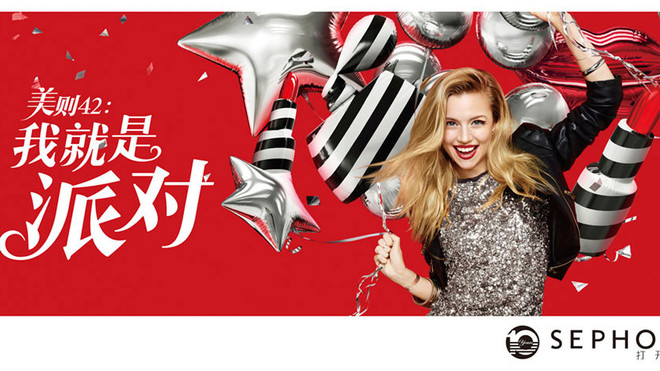 Sephora China: Xmas