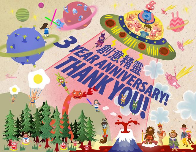 创意精灵 3 Year Anniversary