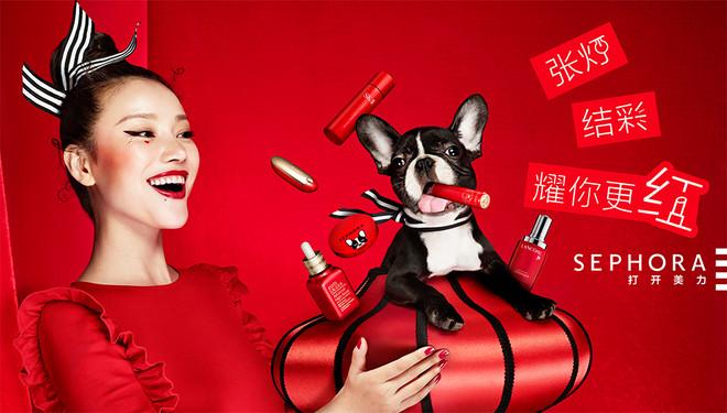 Sephora China:Chinese New Year