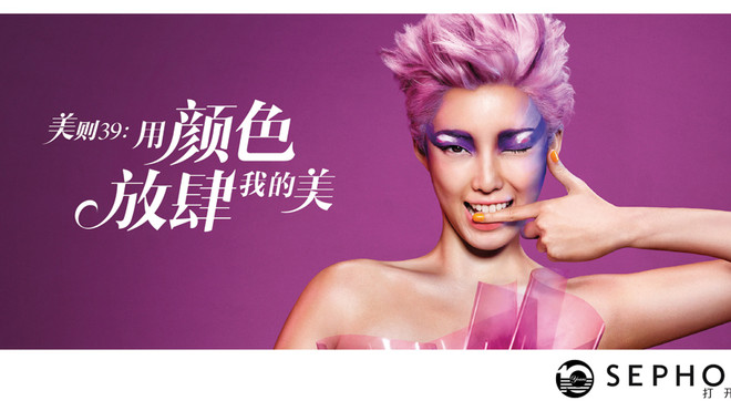 Sephora China: Purple Party
