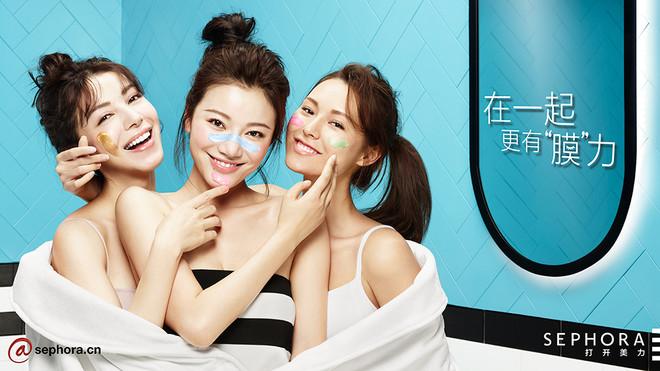 Sephora China:Mask