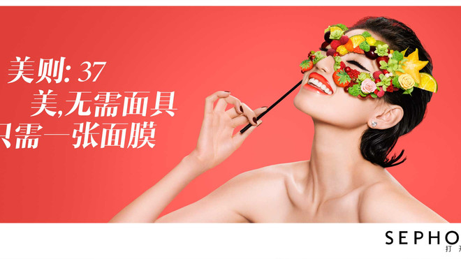 Sephora China: Mask