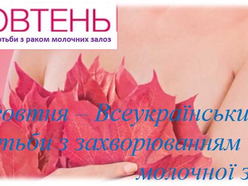 20 жовтня - Всеукраїнський день боротьби з раком молочної залози
