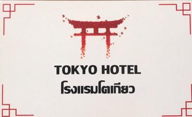 โรงแรมโตเกียว.jpg