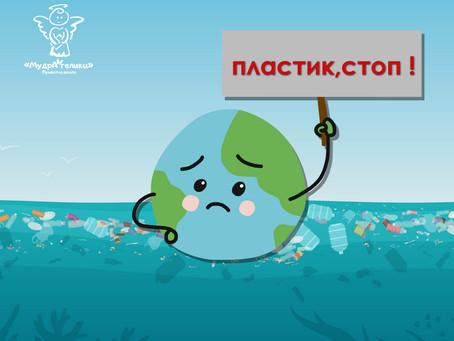 Еко-челлендж «ПластикСтоп»