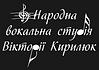 Народна вокальна студія Вікторії Кирилюк