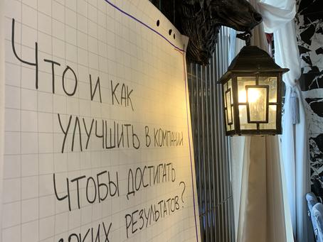 Стратегическая сессия в г. Сочи 1-3 мая 2021 г.