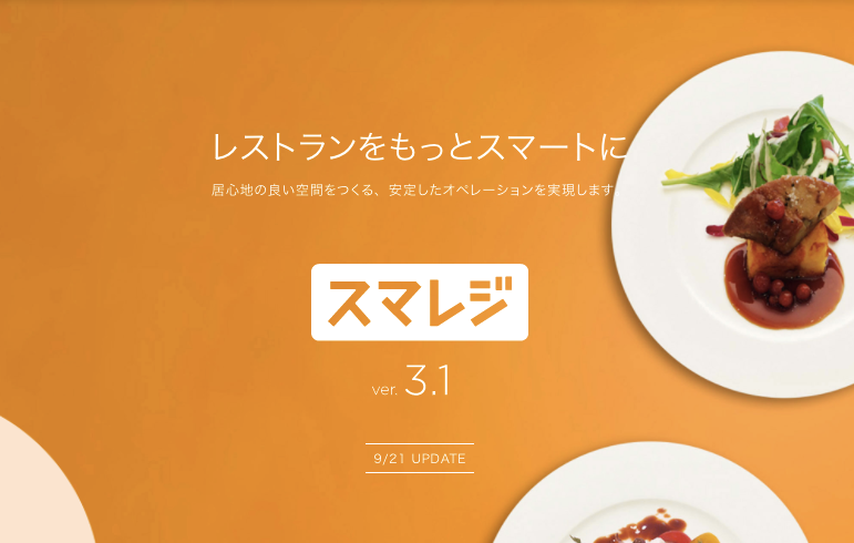 レストランをもっとスマートに 居心地の良い空間を作る安定したオペレーションを実現します スマレジ ver.3.1